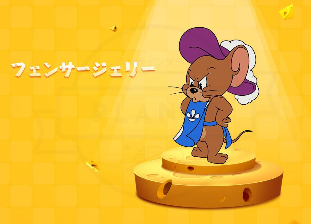 トムとジェリーチェイスチェイス ネズミ陣営キャラクター『フェンサージェリー』紹介イメージ