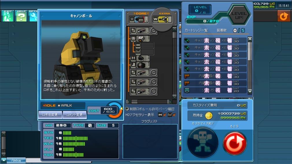 CosmicBreak Universal(コズミックブレイク ユニバーサル)CBUNI 『メモリ・スロット』スクリーンショット