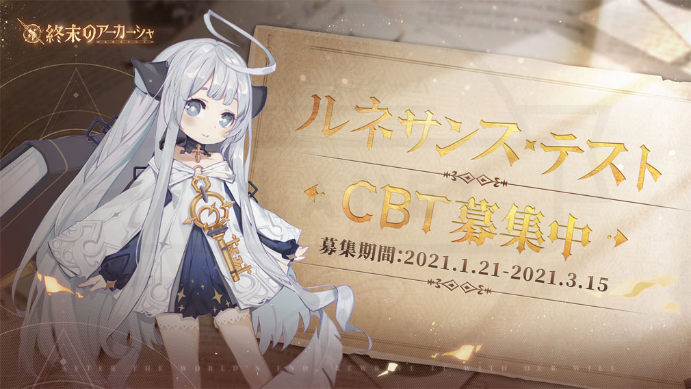 終末のアーカーシャ(終アカ) CBT募集紹介イメージ