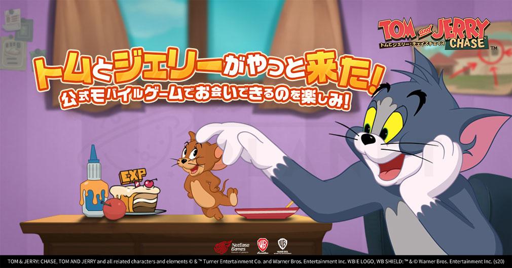 トムとジェリーチェイスチェイス 名作アニメ『トムとジェリー』を元に製作された紹介イメージ