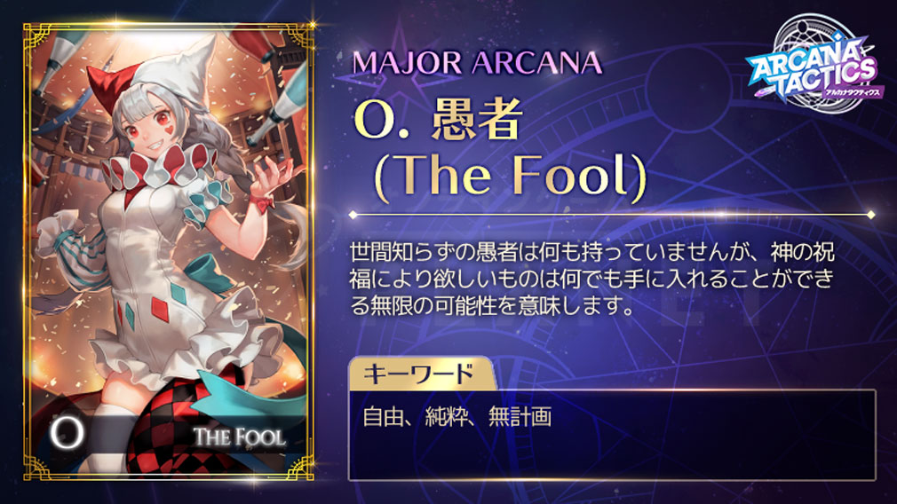 アルカナタクティクス アルカナ『O. 愚者(The Fool)』紹介イメージ