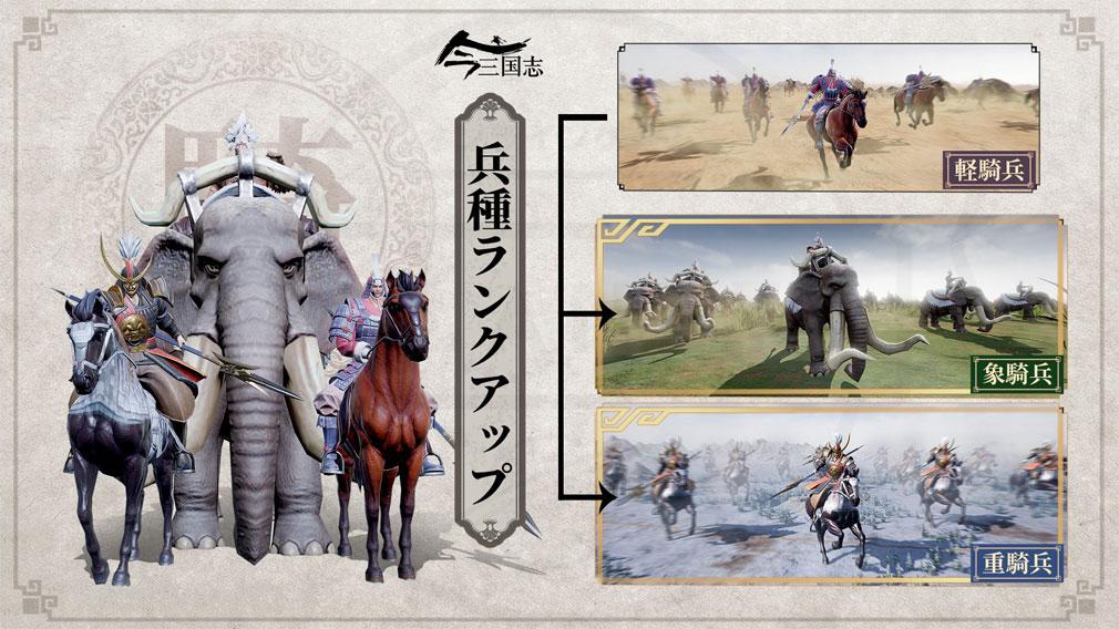 今三国志 兵種『騎兵』紹介イメージ