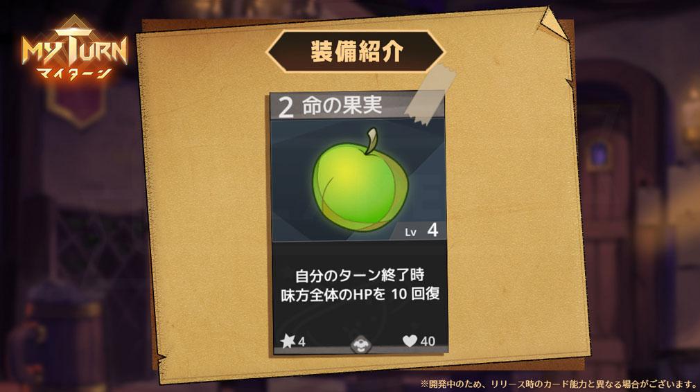 マイターン 万象カードバトル 装備『命の果実』紹介イメージ