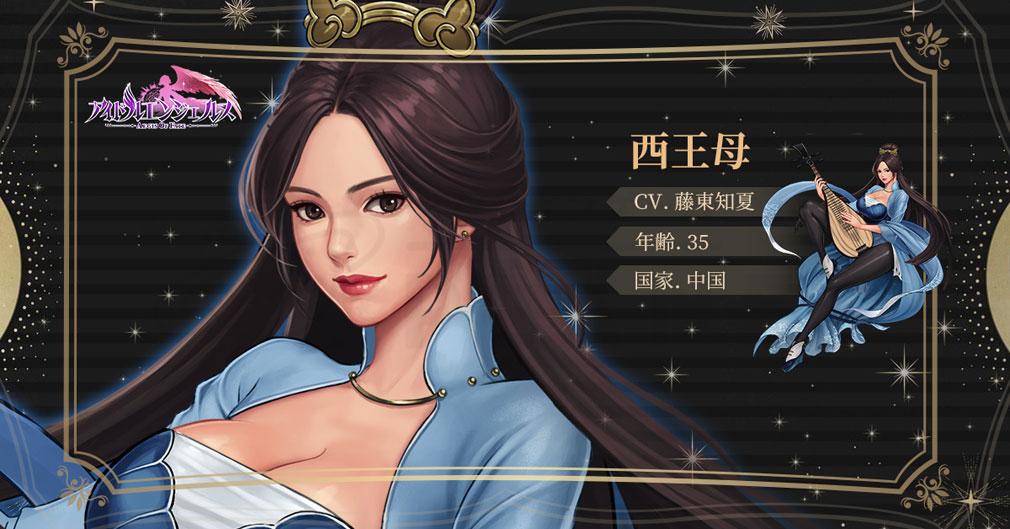 アイドルエンジェルス Aegis of Fate キャラクター『西王母』紹介イメージ