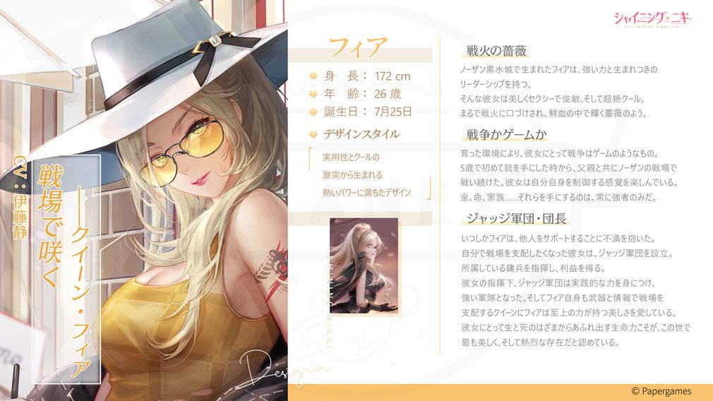 シャイニングニキ(シャイニキ) キャラクター『フィア』紹介イメージ