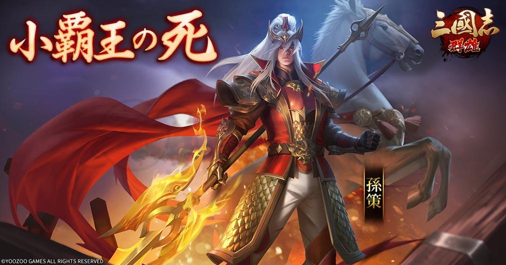三国志群雄 『小覇王の死』紹介イメージ