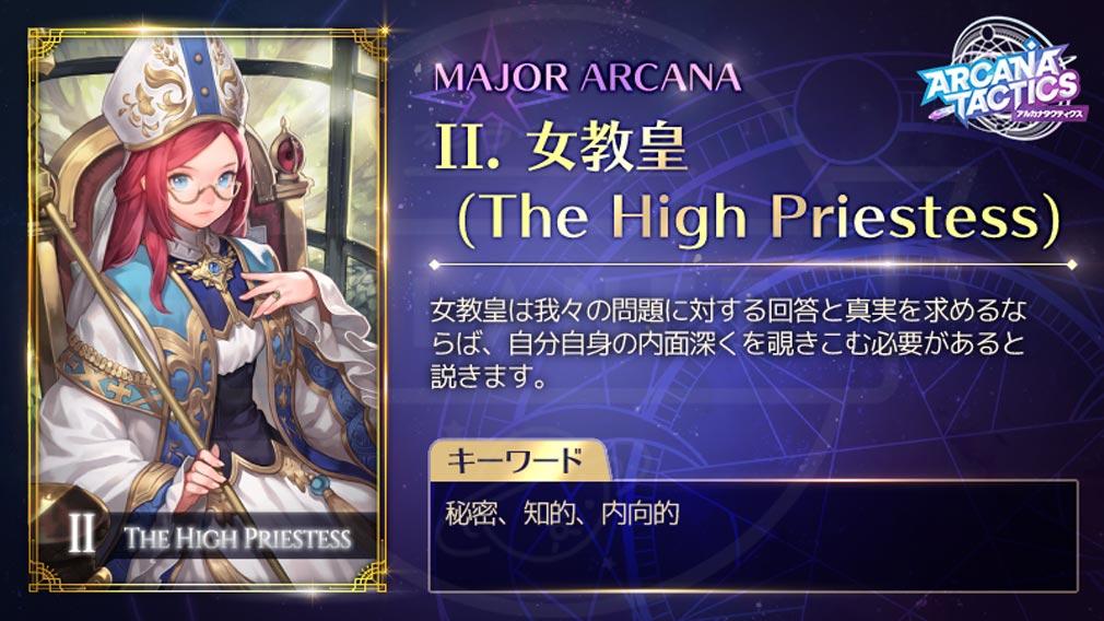 アルカナタクティクス アルカナ『II. 女教皇』紹介イメージ