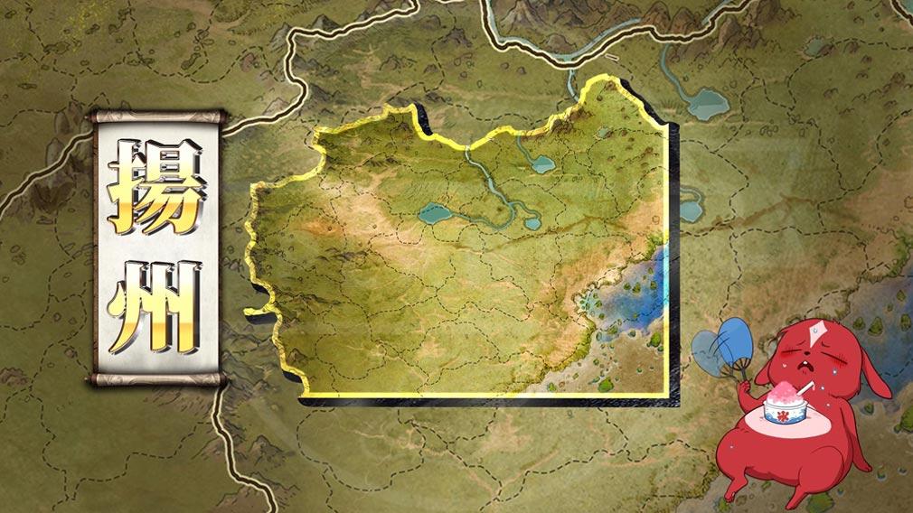 今三国志 『揚州(ようしゅう)』紹介イメージ