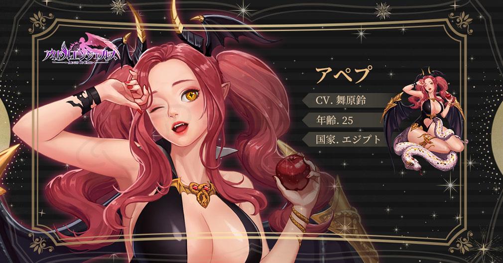 アイドルエンジェルス Aegis of Fate キャラクター『アペプ』紹介イメージ