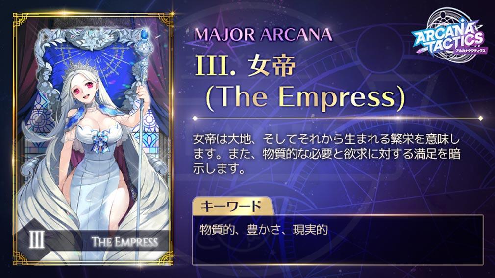 アルカナタクティクス アルカナ『III. 女帝』紹介イメージ