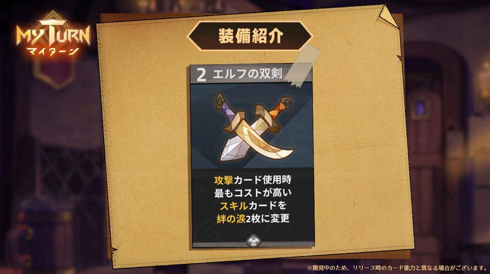 マイターン 万象カードバトル 装備『エルフの双剣』紹介イメージ