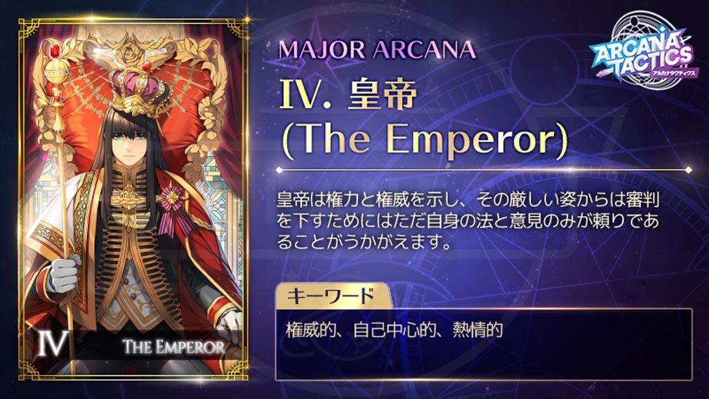 アルカナタクティクス アルカナ『IV. 皇帝』紹介イメージ