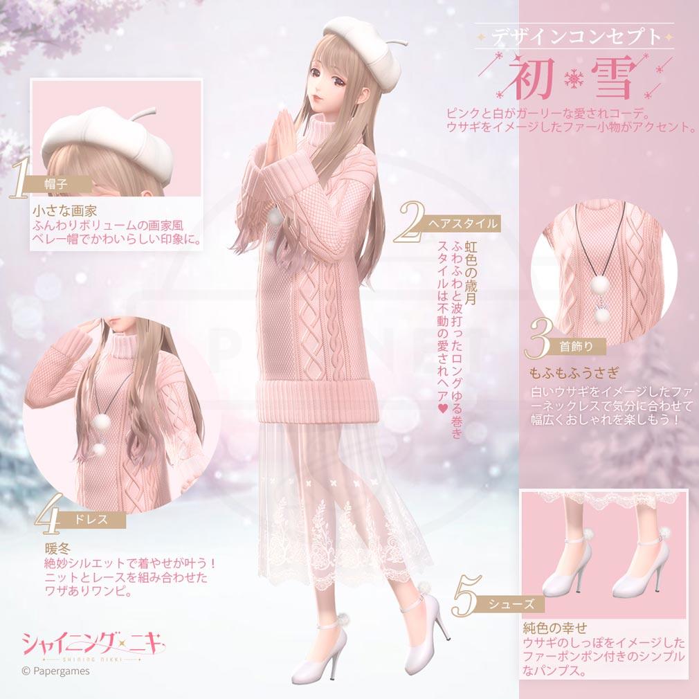 シャイニングニキ(シャイニキ) セットコーデ『初雪』紹介イメージ