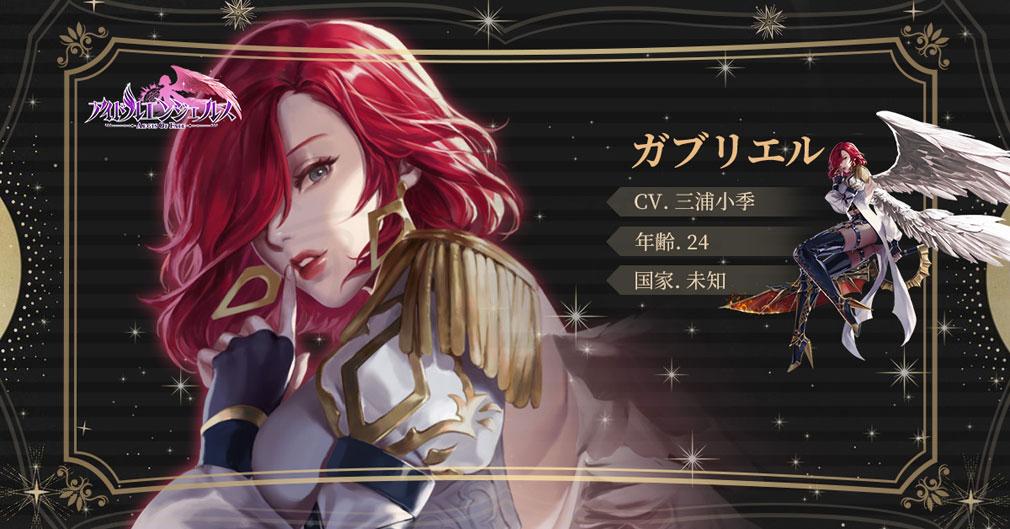 アイドルエンジェルス Aegis of Fate キャラクター『ガブリエル』紹介イメージ