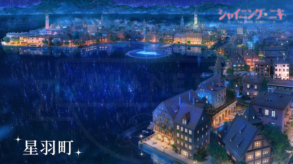シャイニングニキ(シャイニキ) 都市『星羽町』紹介イメージ
