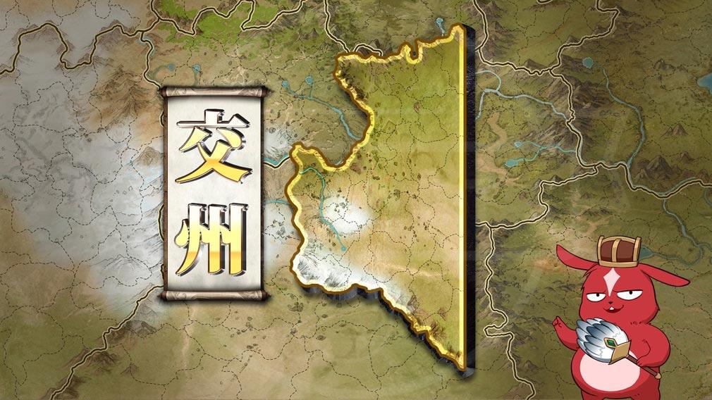 今三国志 『交州(こうしゅう)』紹介イメージ