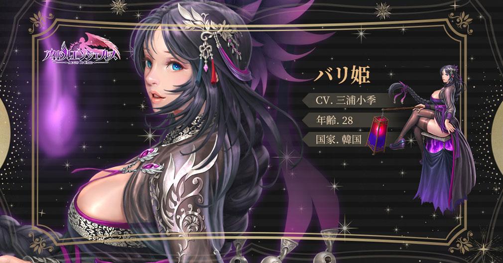 アイドルエンジェルス Aegis of Fate キャラクター『バリ姫』紹介イメージ