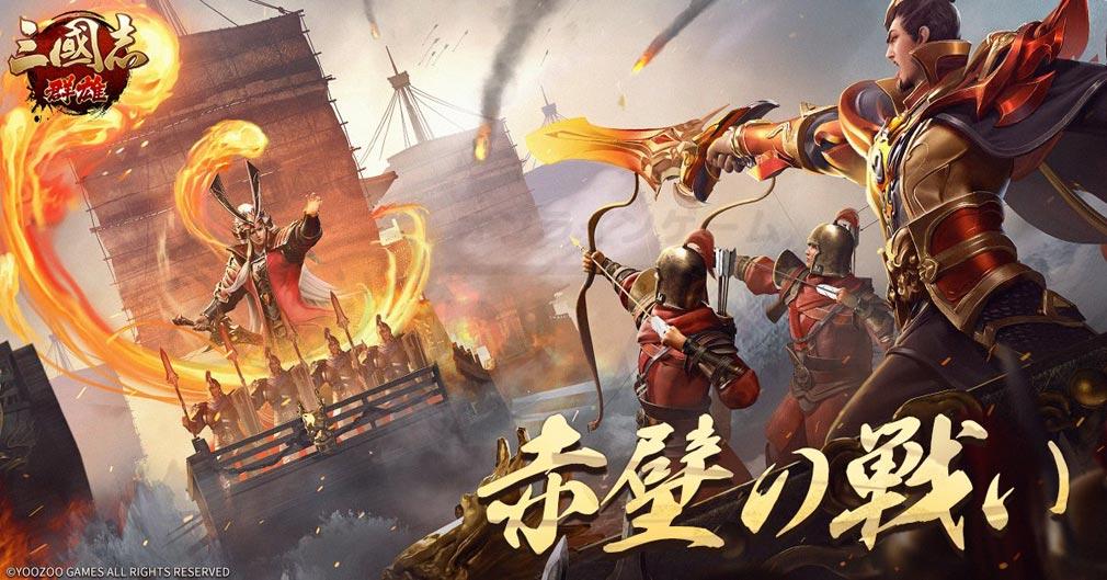 三国志群雄 『赤壁の戦い』紹介イメージ