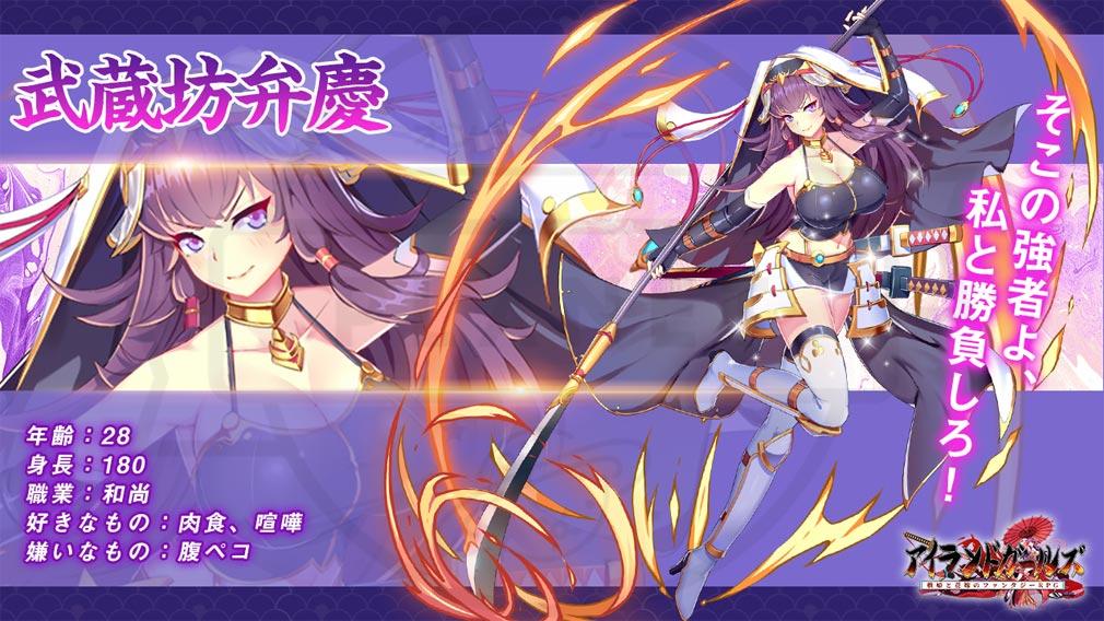 アイランドガールズ 戦姫と花嫁のファンタジーRPG キャラクター『武蔵坊弁慶』紹介イメージ
