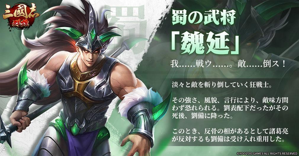 三国志群雄 武将キャラクター『魏延』紹介イメージ