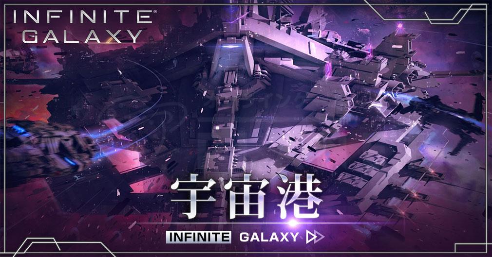 Infinite Galaxy(インギャラ) 『宇宙港』紹介イメージ
