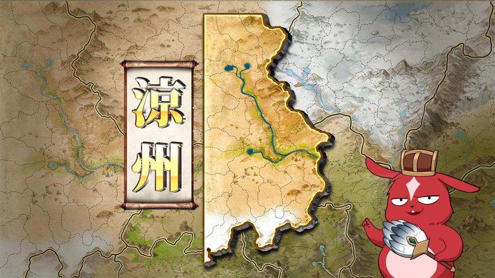 今三国志 『涼州(りょうしゅう)』紹介イメージ