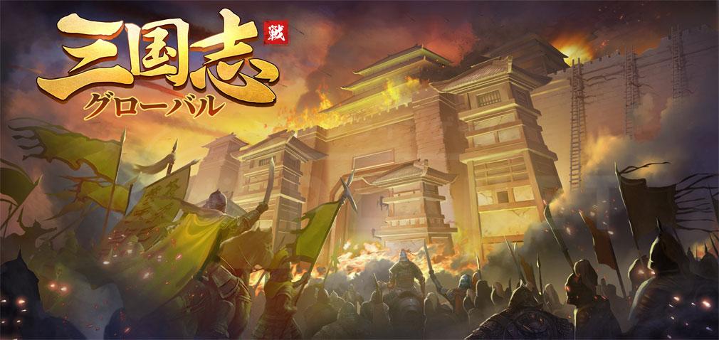 三国志グローバル(三国志G) 『黄巾の乱』紹介イメージ