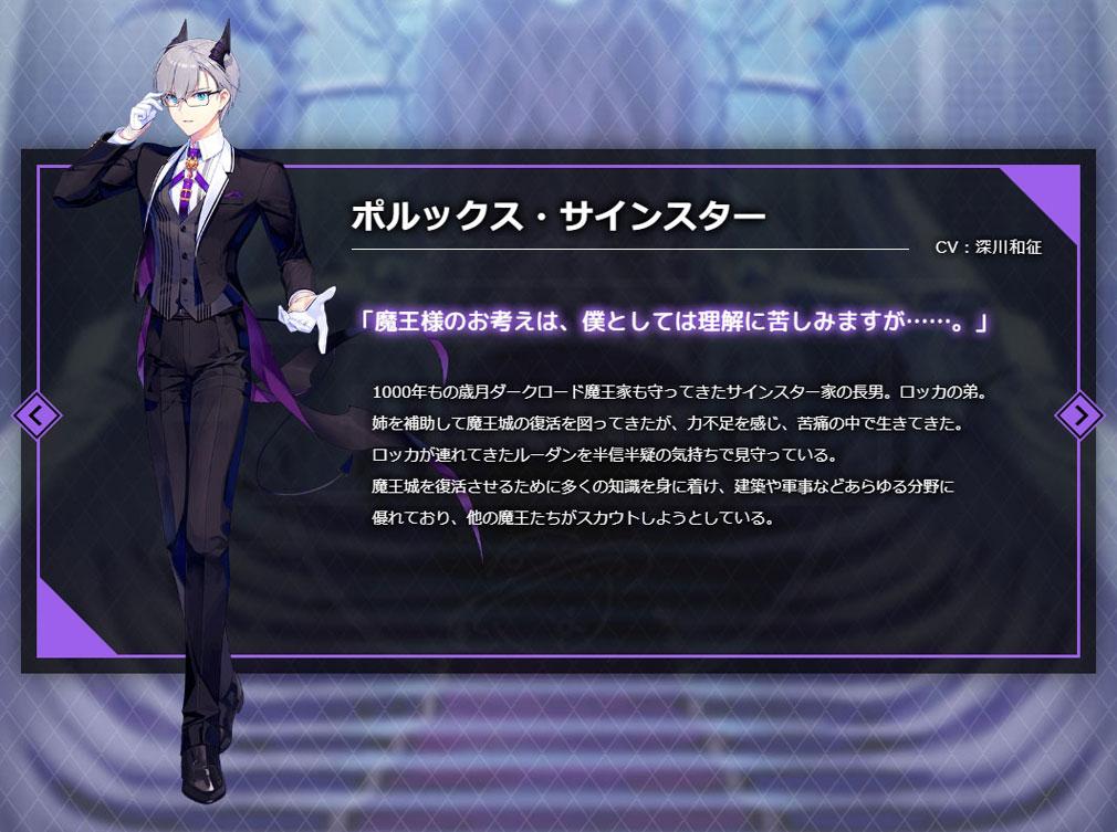 魔王の時間 キャラクター『ポルックス・サインスター』紹介イメージ