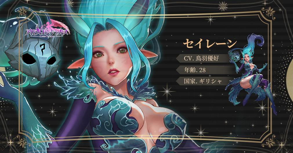 アイドルエンジェルス Aegis of Fate キャラクター『セイレーン』紹介イメージ