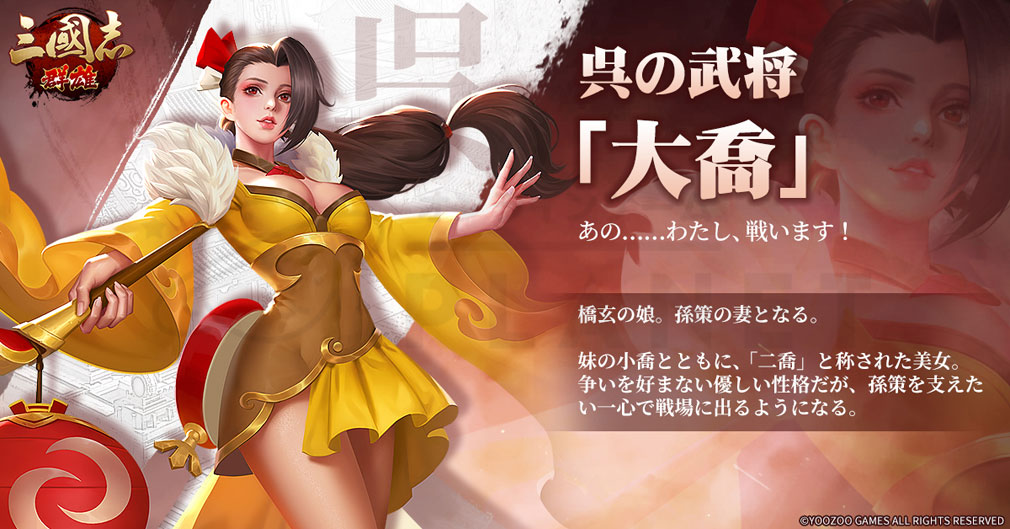 三国志群雄 武将キャラクター『大喬』紹介イメージ