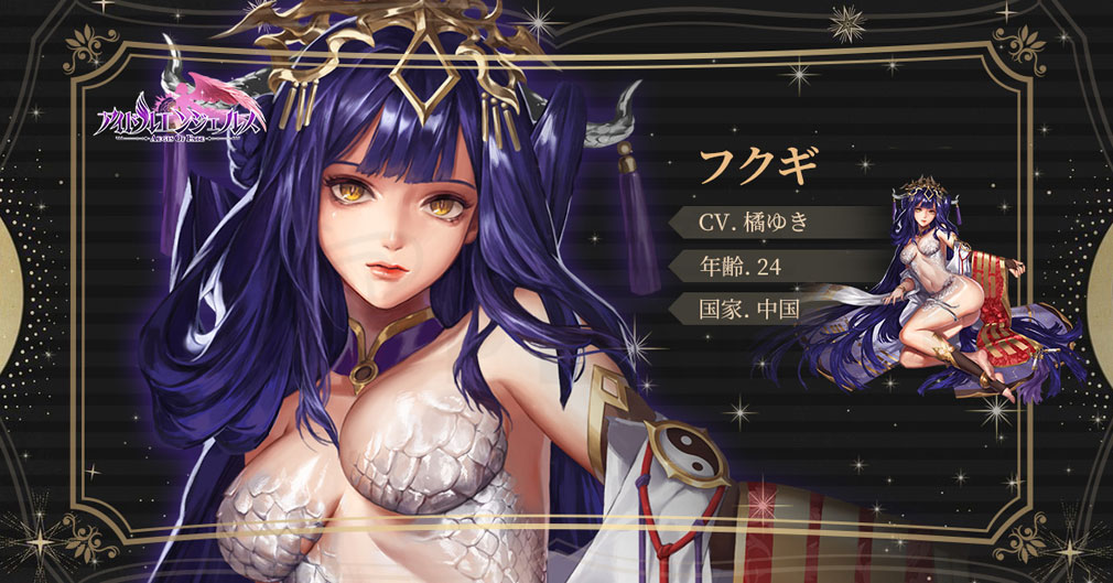 アイドルエンジェルス Aegis of Fate キャラクター『フクギ』紹介イメージ