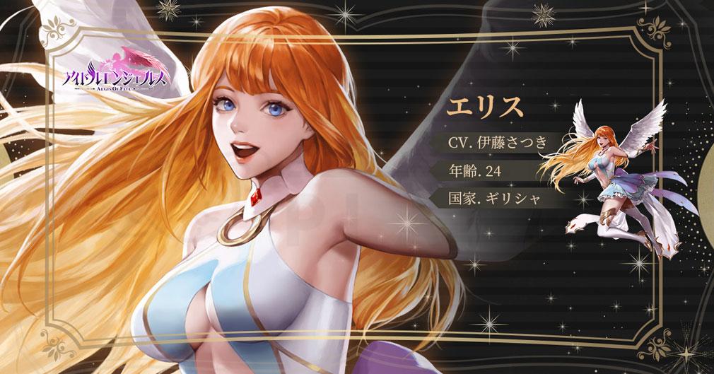 アイドルエンジェルス Aegis of Fate キャラクター『エリス』紹介イメージ