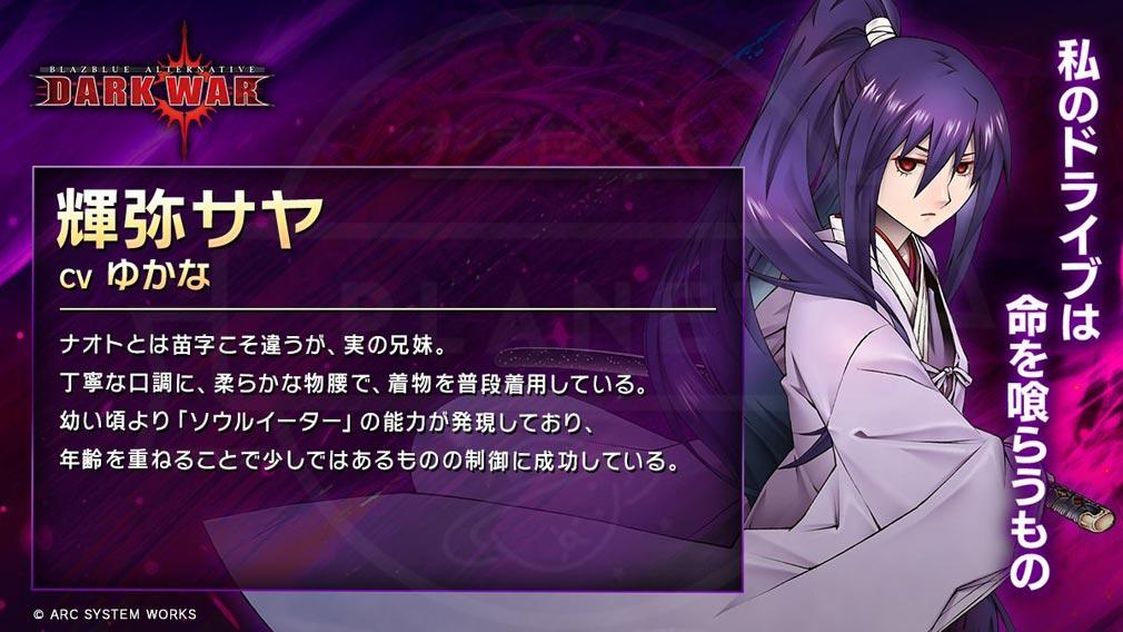 BLAZBLUE(ブレイブルー) ALTERNATIVE DARKWAR(BBDW) キャラクター『輝弥 サヤ』紹介イメージ