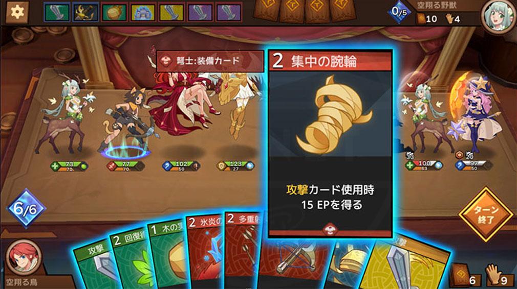 マイターン 万象カードバトル 『装備カード』使用スクリーンショット