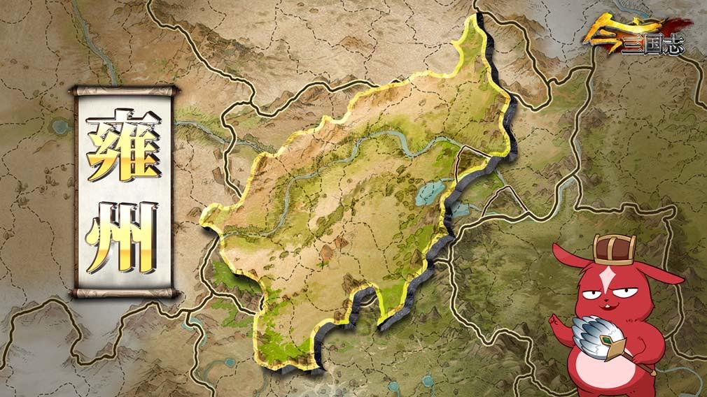 今三国志 『雍州(ようしゅう)』紹介イメージ