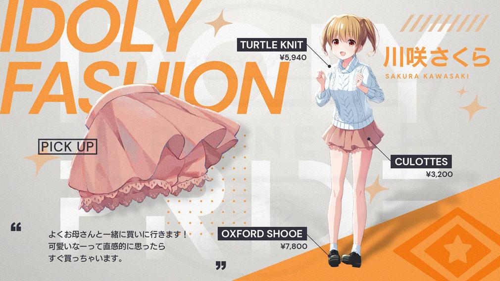 IDOLY PRIDE(アイドリープライド) キャクター『川咲 さくら』プライベートファッション紹介イメージ
