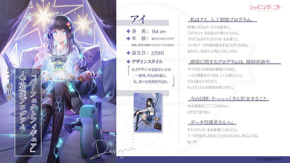シャイニングニキ(シャイニキ) キャラクター『アイ』紹介イメージ