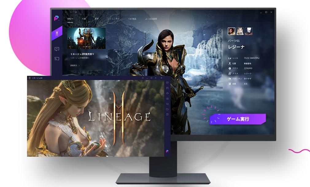 リネージュ2M(Lineage2M)リネツー スマホ・PCで完璧なクロスプレイが行える紹介イメージ