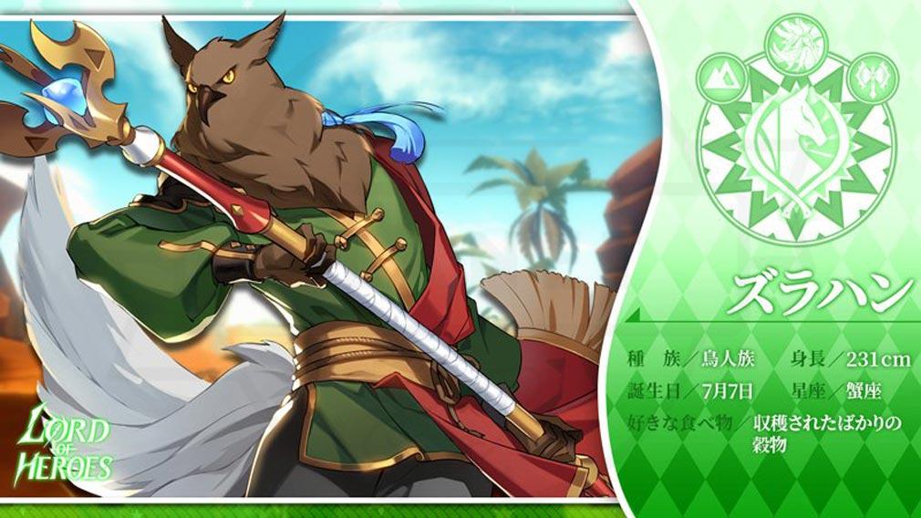 Lord of Heroes(ロードオブヒーローズ)ロドヒロ キャラクター『ズラハン』紹介イメージ