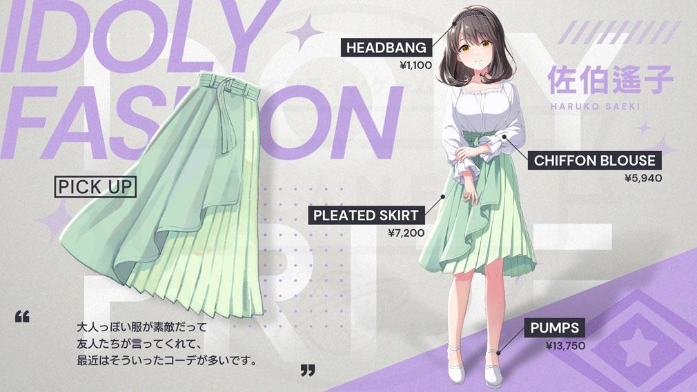 IDOLY PRIDE(アイドリープライド) キャクター『佐伯 遙子』プライベートファッション紹介イメージ