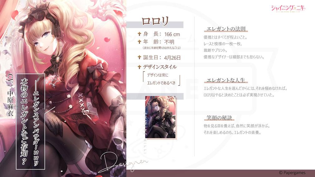 シャイニングニキ(シャイニキ) キャラクター『ロロリ』紹介イメージ