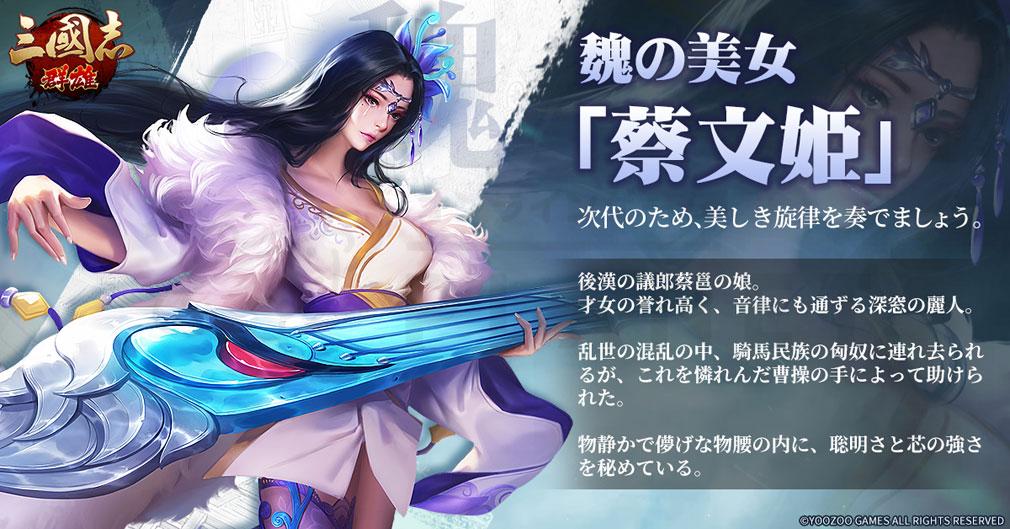 三国志群雄 武将キャラクター『蔡文姫』紹介イメージ