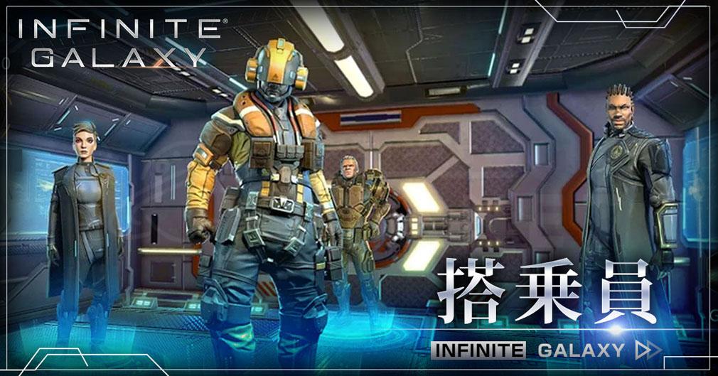 Infinite Galaxy(インギャラ) 『搭乗員』紹介イメージ
