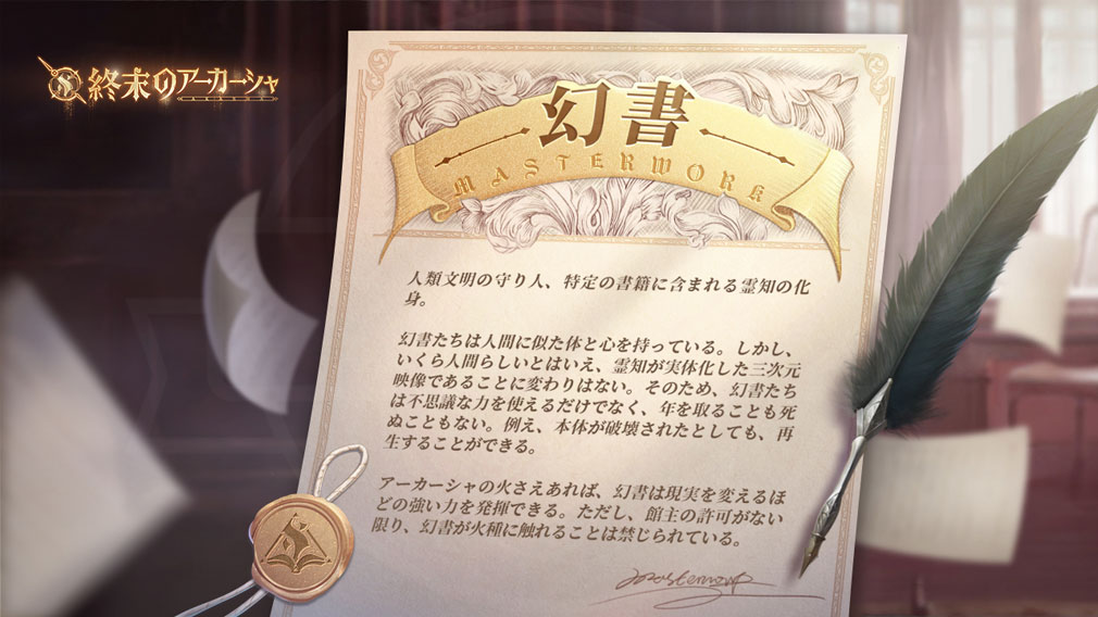 終末のアーカーシャ(終アカ) 『幻書』紹介イメージ