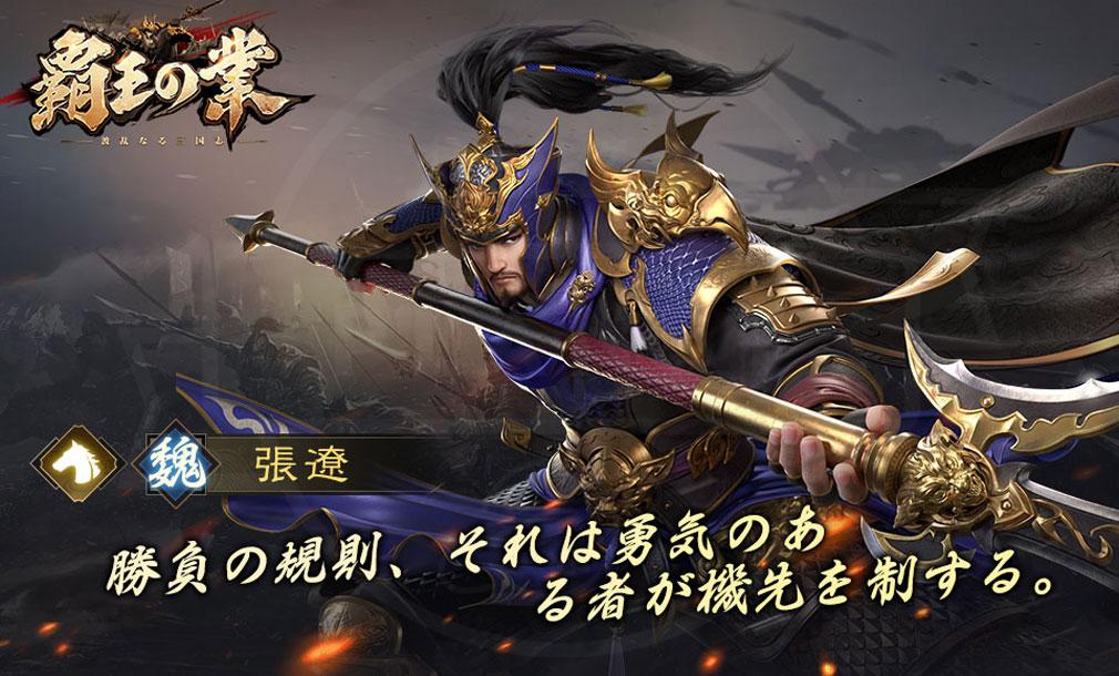 覇王の業 波乱なる三国志 キャラクター『張遼』紹介イメージ