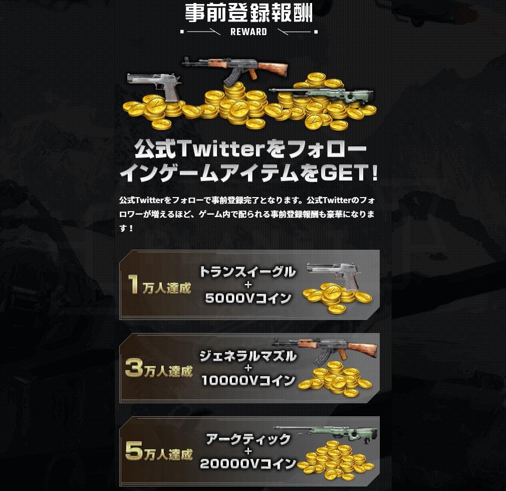 戦陣 -SENJIN- 事前登録特典紹介イメージ