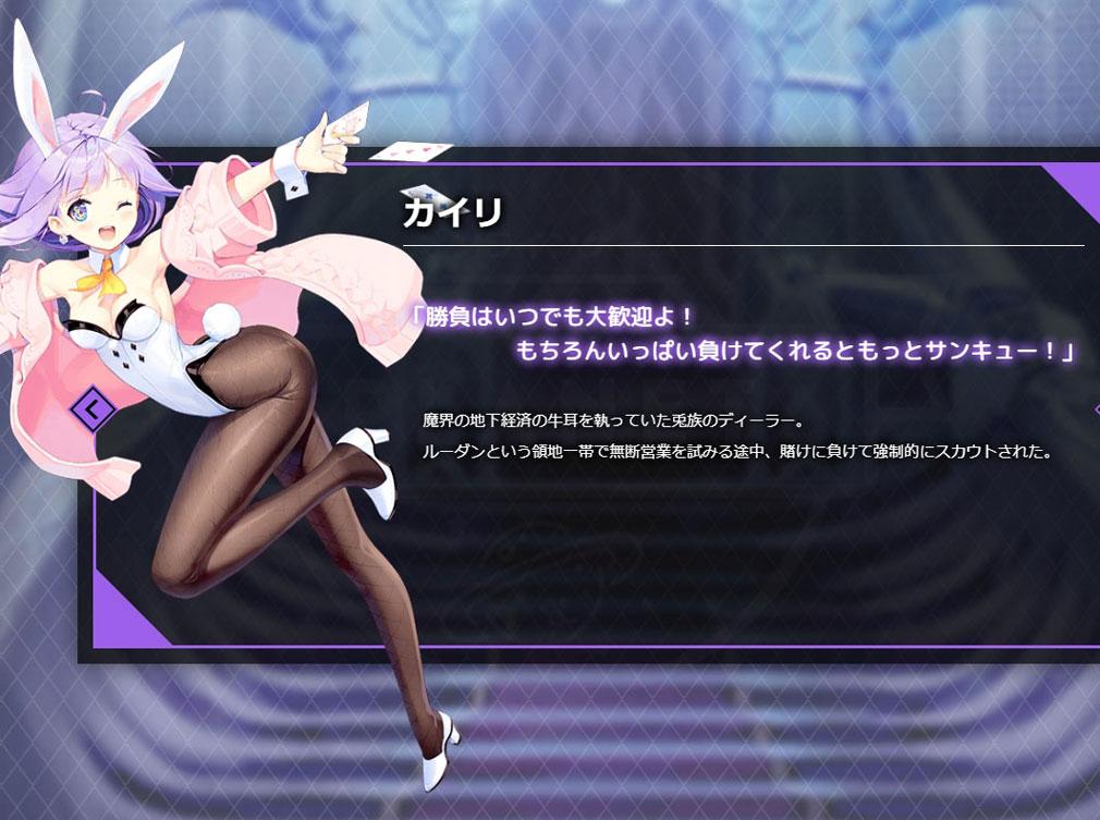 魔王の時間 キャラクター『カイリ』紹介イメージ