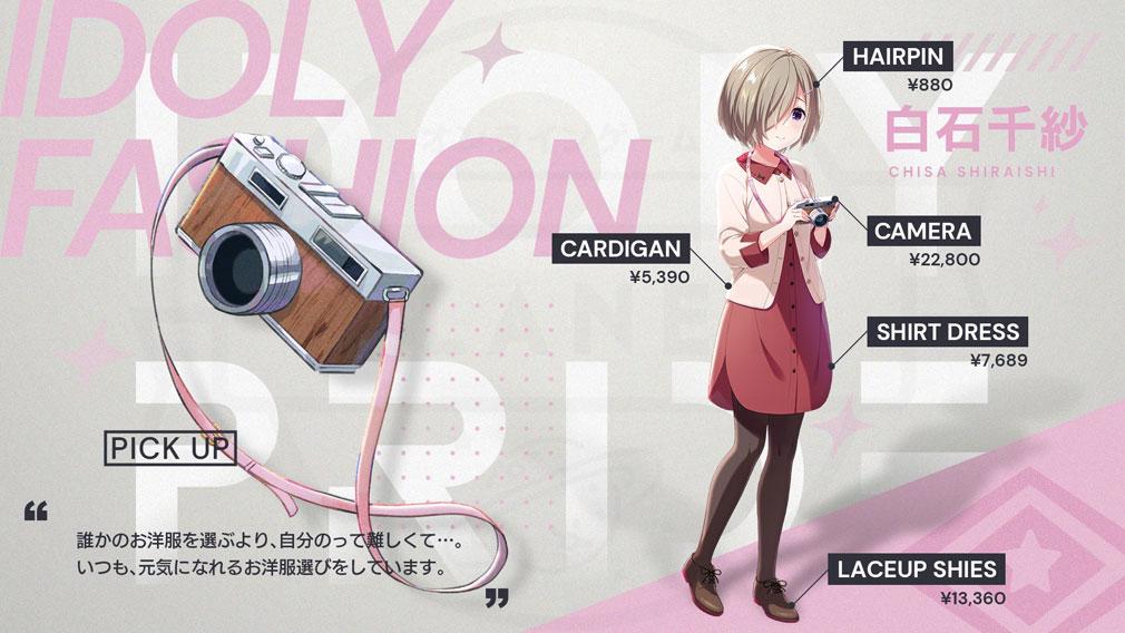 IDOLY PRIDE(アイドリープライド) キャクター『白石 千紗』プライベートファッション紹介イメージ