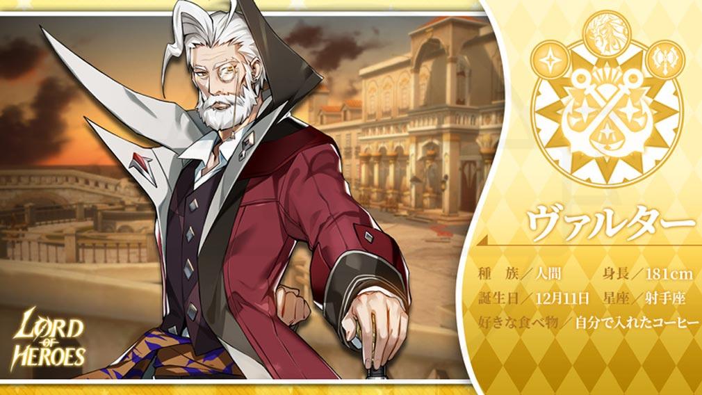 Lord of Heroes(ロードオブヒーローズ)ロドヒロ キャラクター『ヴァルター』紹介イメージ