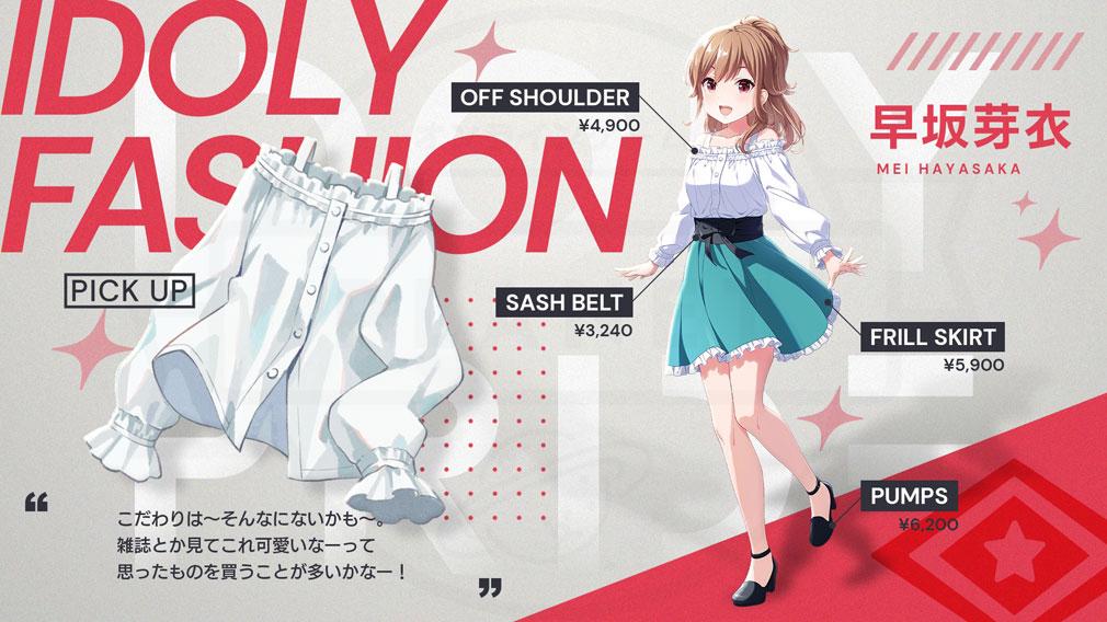IDOLY PRIDE(アイドリープライド) キャクター『早坂 芽衣』プライベートファッション紹介イメージ